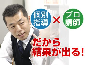 個別指導学院TOCO 赤塚駅前校