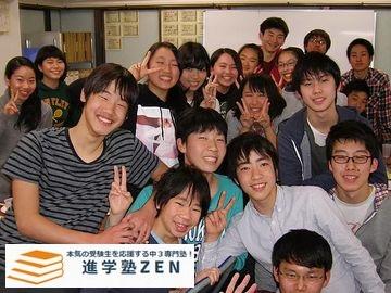 進学塾ZEN 百合丘校