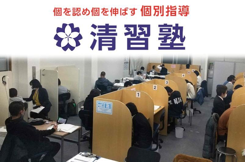 清習塾 中島教室