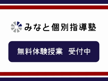 みなと個別指導塾 武蔵新田教室