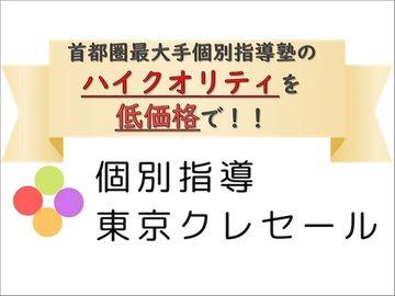 個別指導東京クレセール