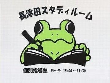 長津田スタディルーム 本校