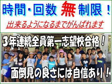 桜開学院 知立校