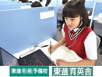 東進衛星予備校【東進育英舎】 ひたちなか校