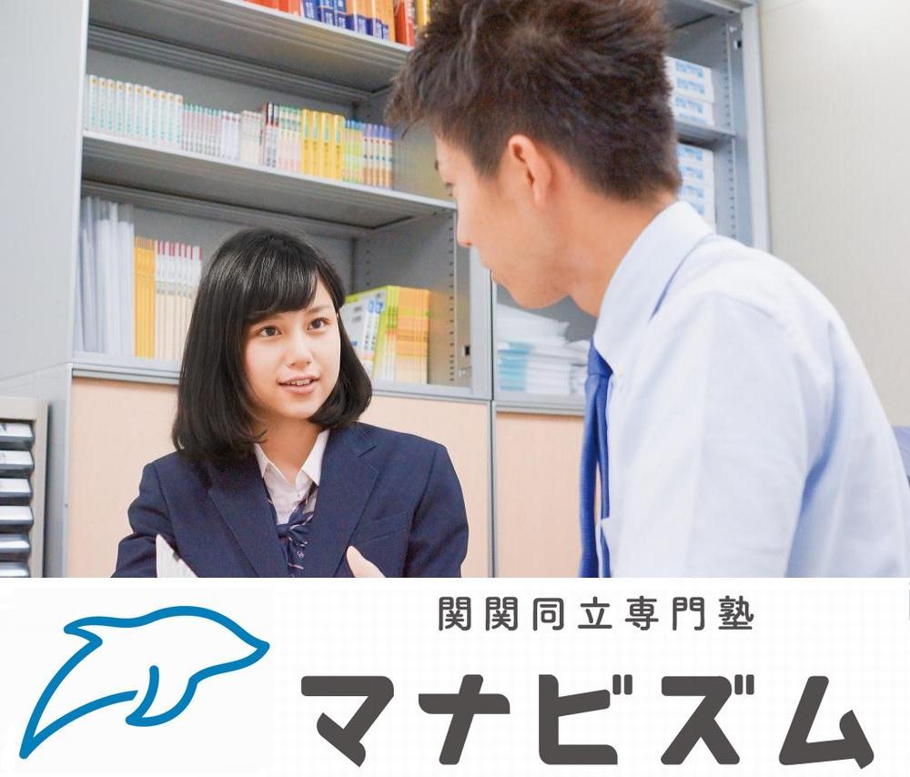 難関私大専門塾マナビズム 四条烏丸校【関関同立専門】