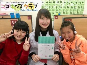 ココキッズクラブ【英語】 キッズ六地蔵教室