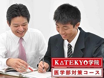 KATEKYO学院 医学部対策コース 長野大通り校