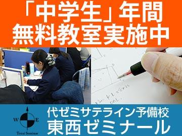 代ゼミサテライン予備校【東西ゼミナール】 本校