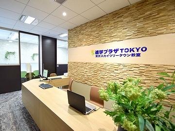 進学プラザTOKYO 東京スカイツリータウン教室