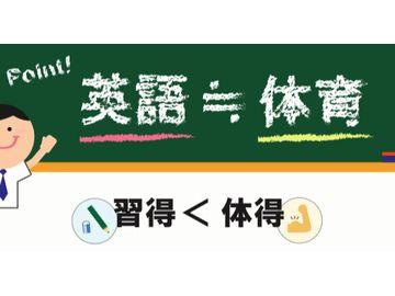 Shiok松村英語塾 本校
