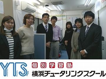 横浜チュータリングスクール 尻手駅前校
