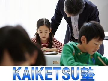 KAIKETSU塾 本校