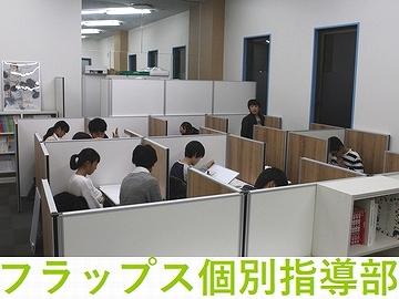 学習塾フラップス個別指導部 中川校
