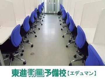 東進衛星予備校【エデュマン】 上溝校
