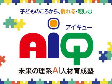 AiQ 未来の理系人材育成塾 市ヶ谷本校