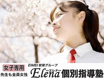 Elena個別指導塾【女子専用】 みずほ台駅前校