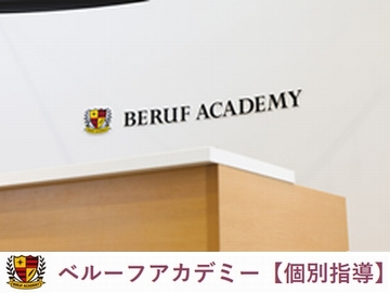 ベルーフアカデミー【個別指導】 長野大通り校