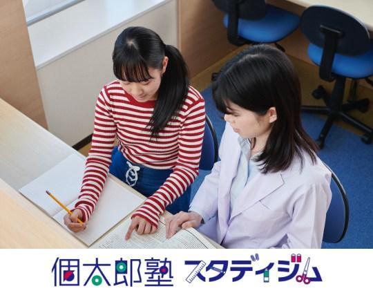 個太郎塾スタディジム 東あずま教室