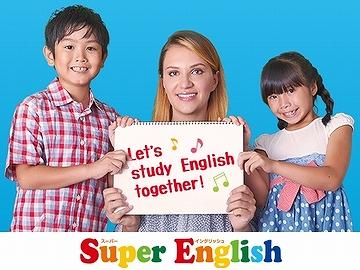SuperEnglish 牧の原教室