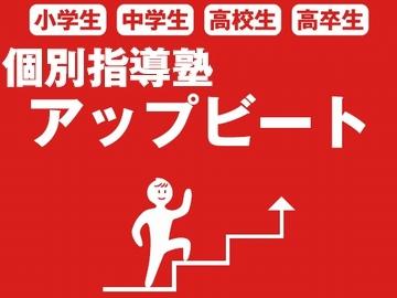 個別指導塾アップビート 中神駅前教室