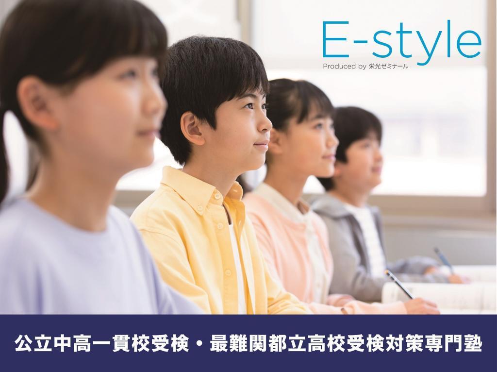 E-style 【公立中高一貫校・最難関都立高校受検専門塾】