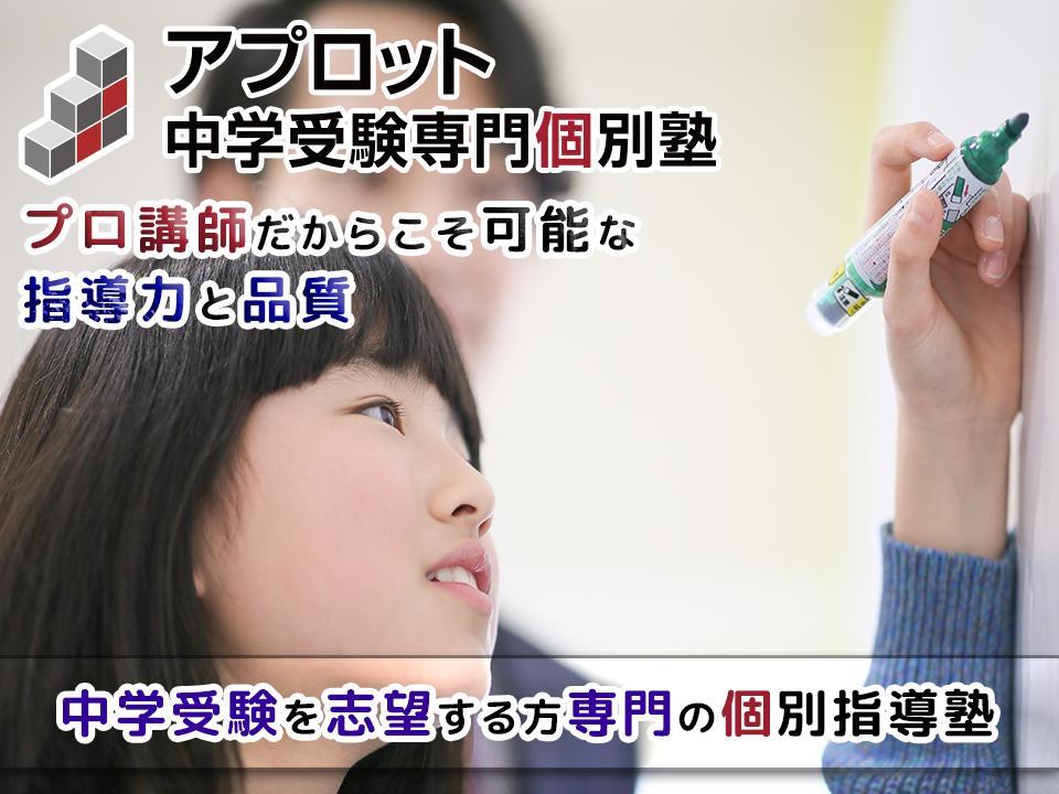 アプロット中学受験専門個別塾【中学受験専門】 本校