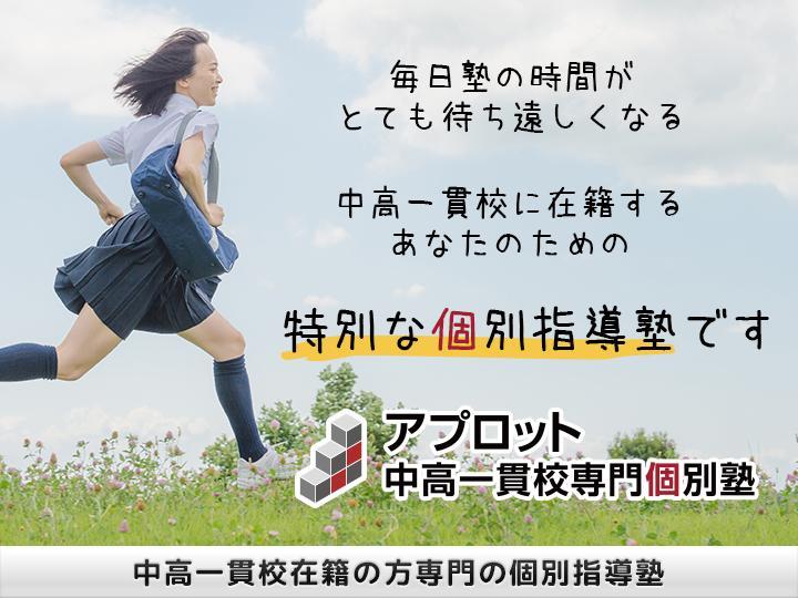 アプロット中高一貫校専門個別塾【中高一貫校指導専門】 本校