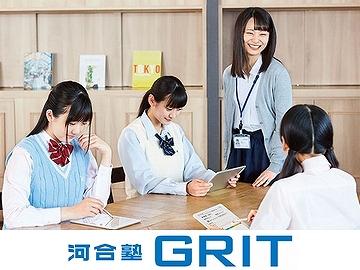 河合塾GRIT 調布教室