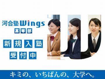 河合塾Wings高等部 木場教室