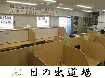 日の出道場 本校