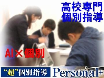 """""""超""""個別指導 Personal+"""
