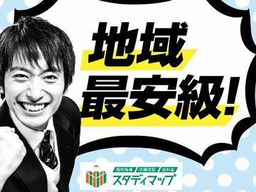 個別指導塾スタディマップ 鳴尾駅前校