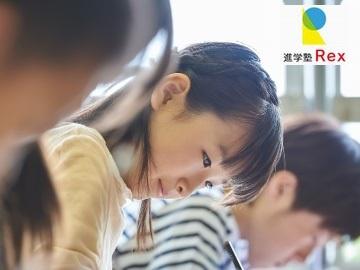 進学塾Rex 沢ノ町教室