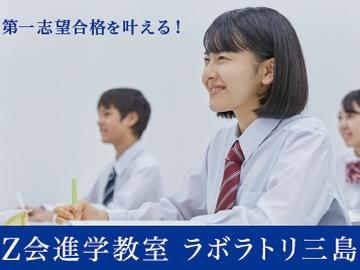 Z会進学教室 ラボラトリ三島 本校