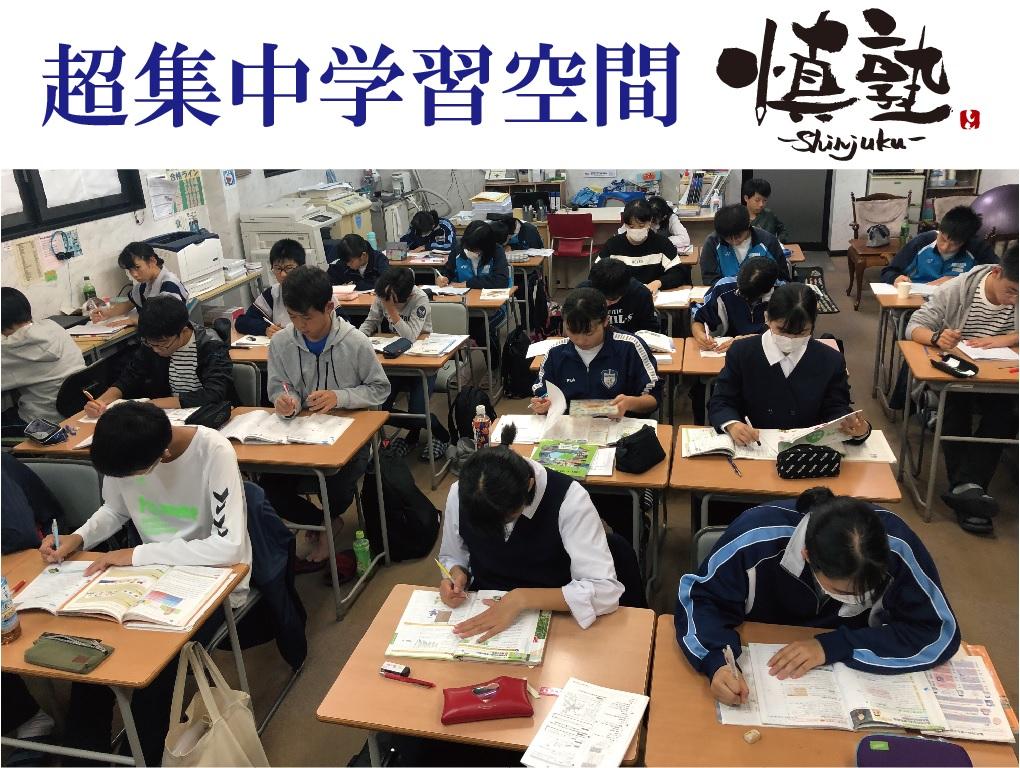 個別指導型自立学習塾 慎塾 本校