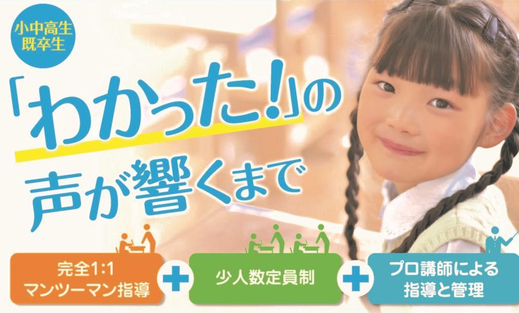 チーム・ファミリア 早稲田本校