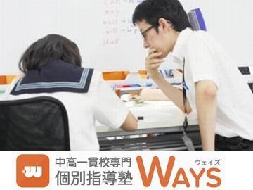 個別指導塾WAYS【中だるみ中高一貫校生・高校生専門】 戸塚教室