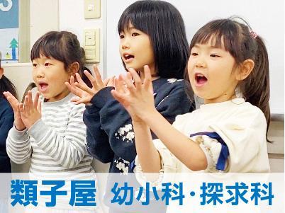 類子屋【幼小科・探求科コース】 藤井寺駅前学舎