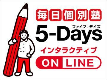 毎日個別塾5-Days インタラクティブONLINE