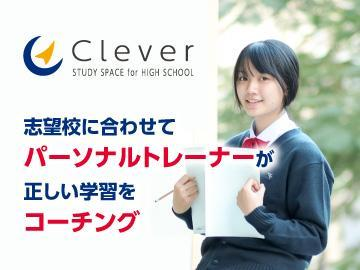 Clever 本校