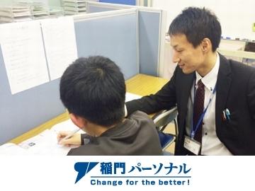 稲門パーソナル 甲東園教室