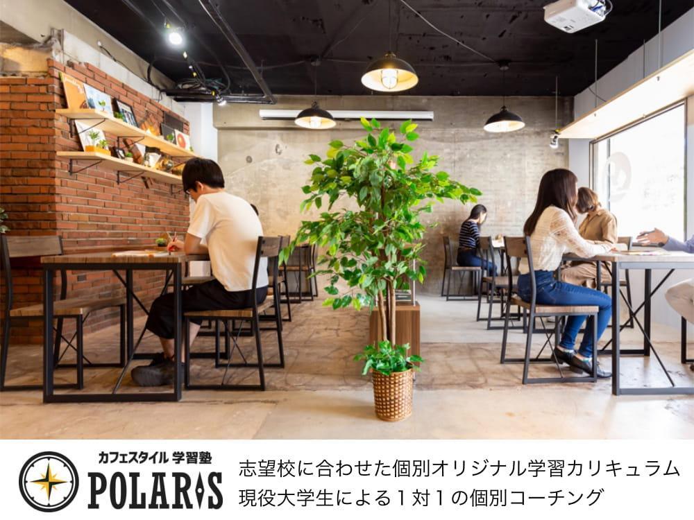 カフェスタイル学習塾POLARIS 古川橋教室