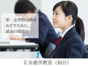 Z会進学教室(仙台) 仙台教室