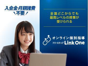 個別指導学院フリーステップ【オンライン授業】