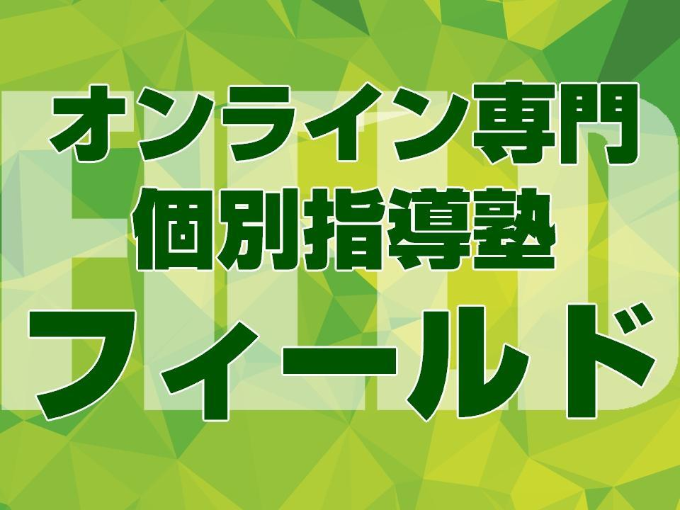 オンライン個別指導塾FIELD