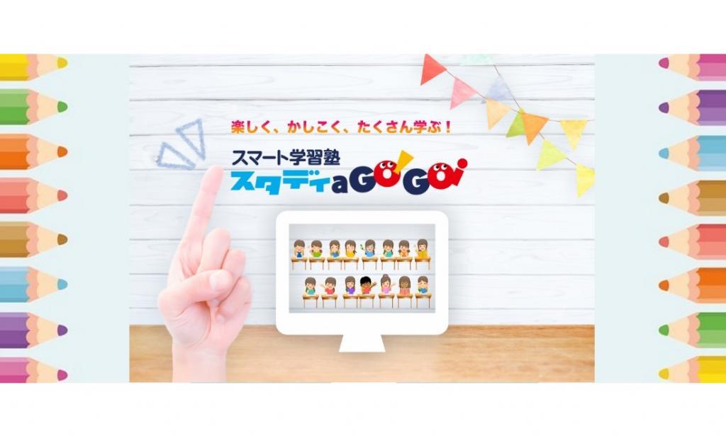 スマート学習塾 スタディ a Go!Go! 越谷・東大沢教室