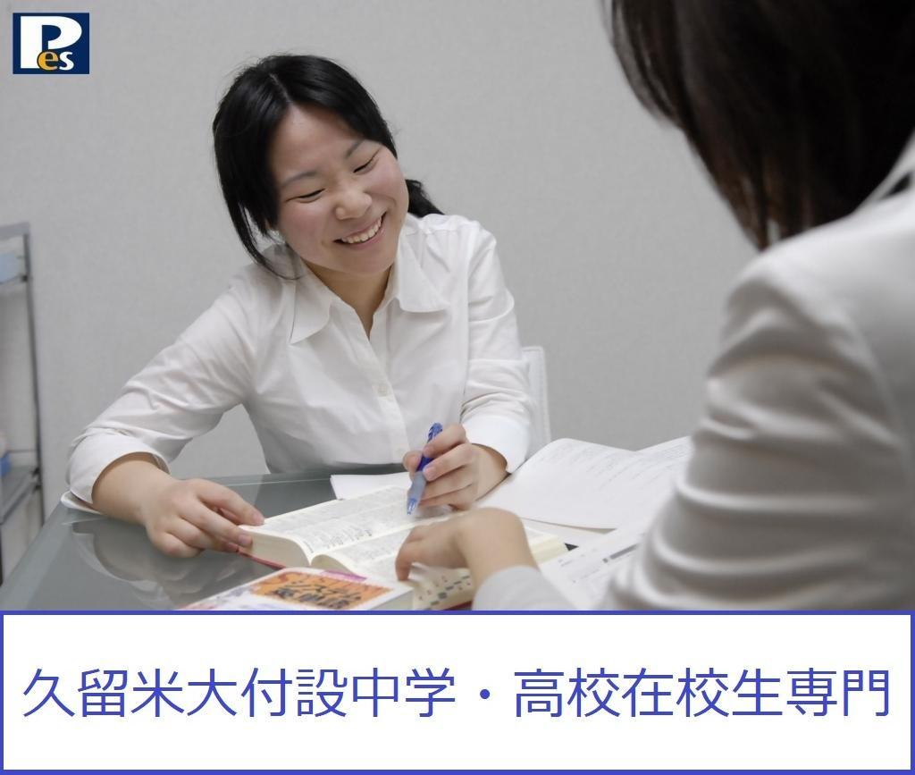 PES個人教育会株式会社 久留米教室【久留米大付設中学・高校在校生専門】