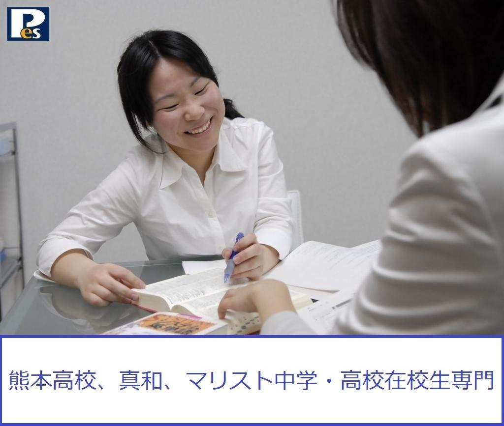 PES個人教育会株式会社 九州中校【熊本高校、真和、マリスト中学・高校在校生専門】