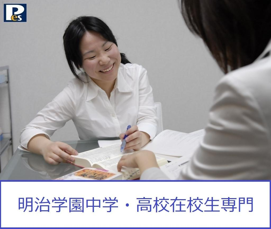 PES個人教育会株式会社 北九州教室【明治学園中学・高校在校生専門】