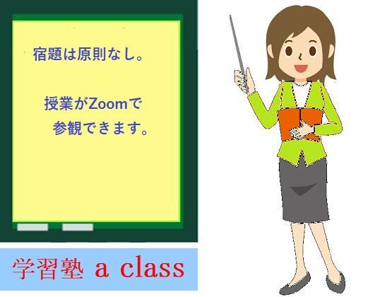 学習塾a class 瀬戸教室